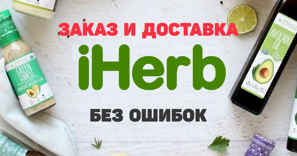 Это изображение имеет пустой атрибут alt; его имя файла - iHerb_a4u-1024x538.jpg